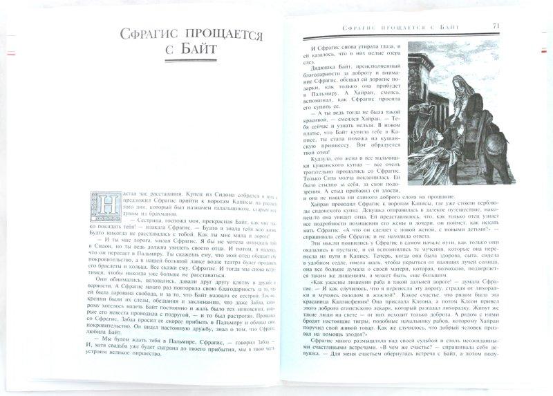 Иллюстрация 1 из 26 для Караван идет в Пальмиру - Клара Моисеева | Лабиринт - книги. Источник: Лабиринт