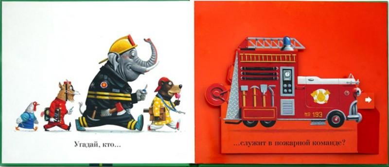 Иллюстрация 1 из 16 для Угадай, кто? - Лео Тиммерс | Лабиринт - книги. Источник: Лабиринт