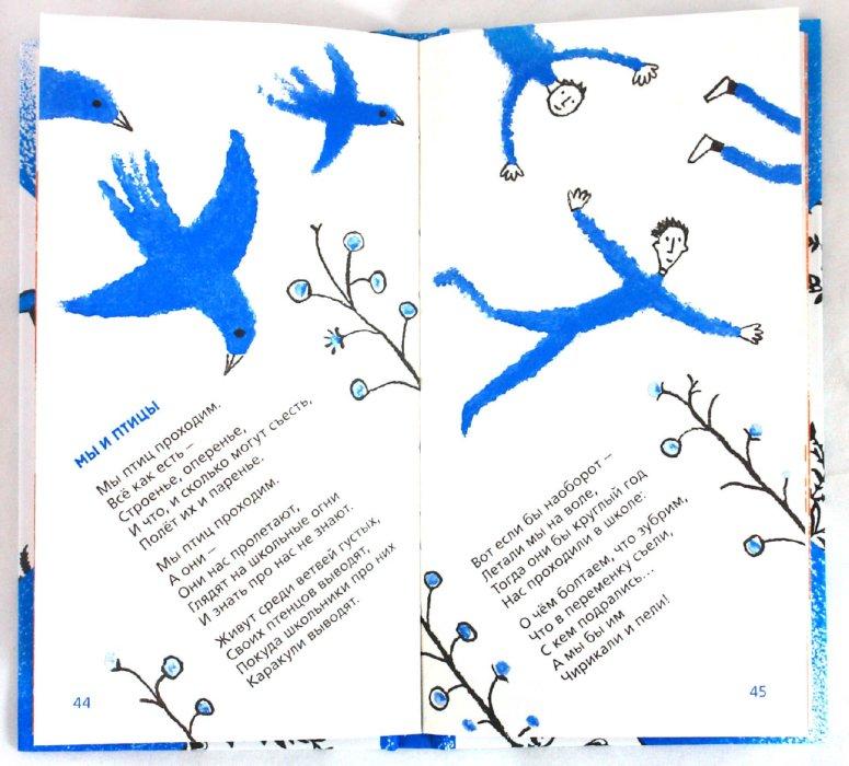Иллюстрация 1 из 32 для Собиратель сосулек - Михаил Яснов | Лабиринт - книги. Источник: Лабиринт