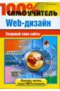 Ищенко Владимир Алексеевич 100% самоучитель Web-дизайна. Создавай свои сайты