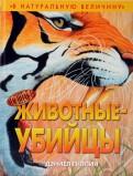 Животные-убийцы