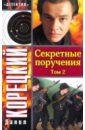 Корецкий Данил Аркадьевич Секретные поручения. В 2-х томах. Том 2 цена