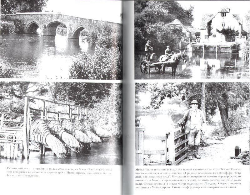 Иллюстрация 1 из 19 для Темза. Священная река - Питер Акройд | Лабиринт - книги. Источник: Лабиринт