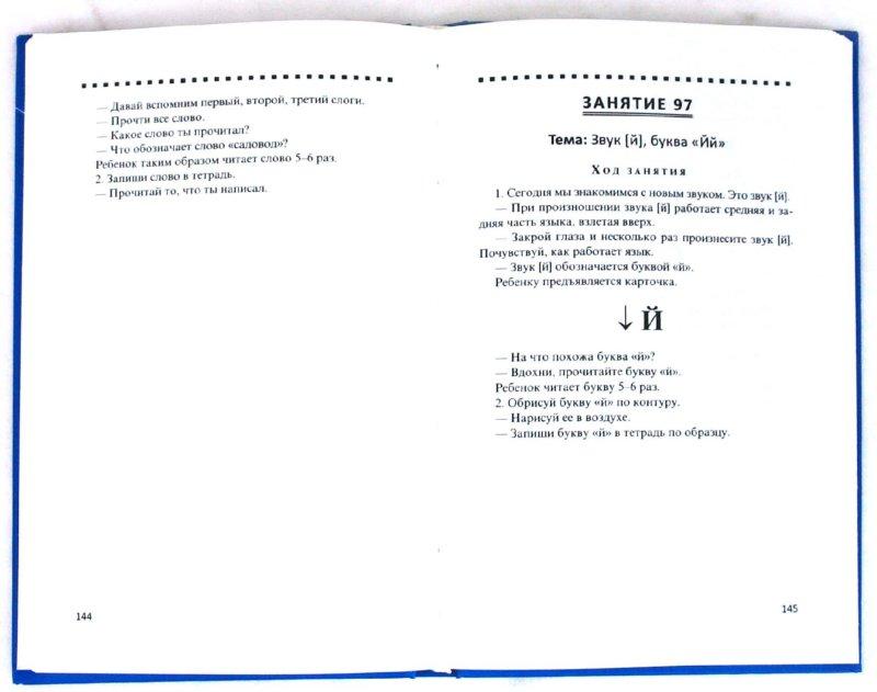 Иллюстрация 1 из 43 для Учим чтению, играя: пособие для родителей - Зинаида Бекшиева | Лабиринт - книги. Источник: Лабиринт