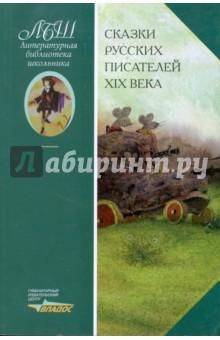 Купить Сказки русских писателей XIX века, Владос, Сказки отечественных писателей