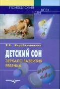 Детский сон: зеркало развития ребенка