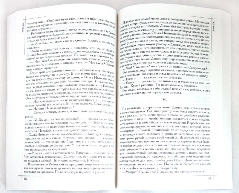 Иллюстрация 1 из 2 для Рассказы и повести - Антон Чехов | Лабиринт - книги. Источник: Лабиринт