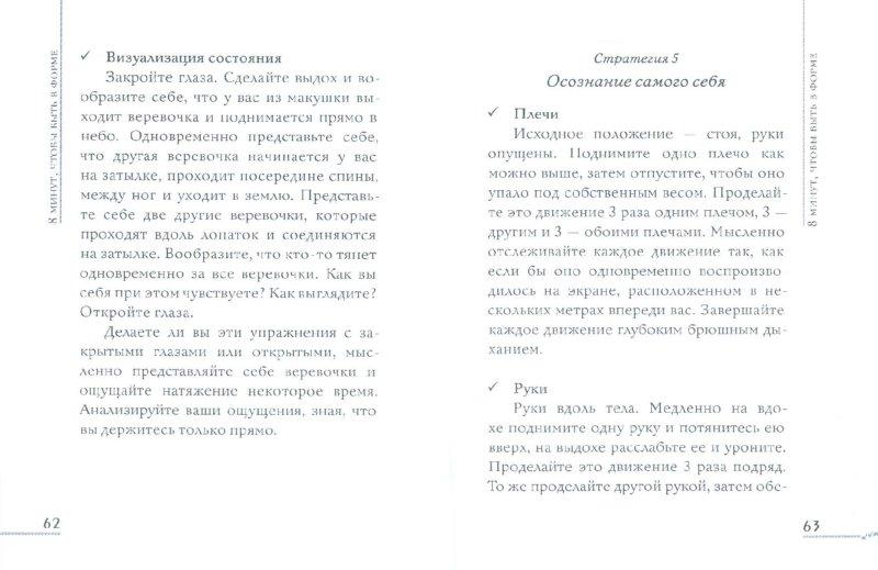 Иллюстрация 1 из 21 для 8 минут, чтобы быть в форме - Жан-Поль Пес | Лабиринт - книги. Источник: Лабиринт