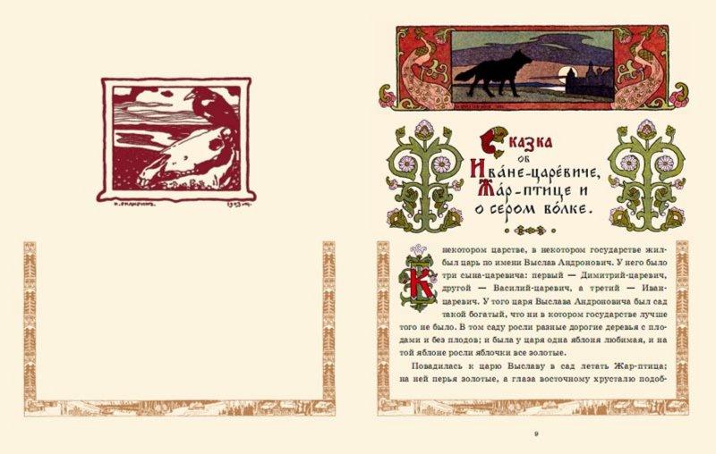 Иллюстрация 1 из 94 для Русские народные сказки / художник И.Я. Билибин | Лабиринт - книги. Источник: Лабиринт