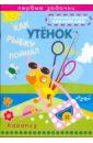 Как утенок рыбку поймал, Васюкова Наталья Евгеньевна