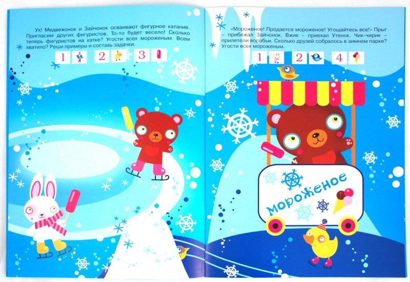 Иллюстрация 1 из 7 для Зимние прогулки - Наталья Васюкова | Лабиринт - книги. Источник: Лабиринт