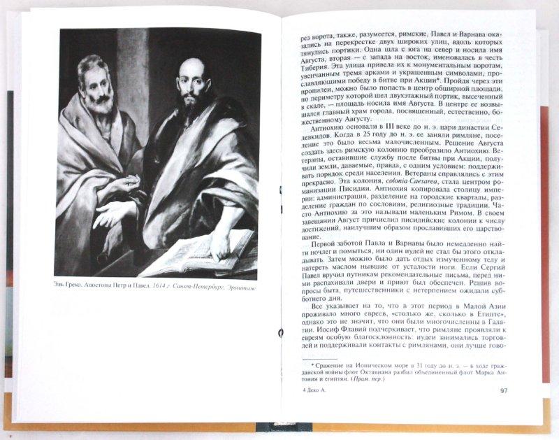 Иллюстрация 1 из 10 для Апостол Павел - Ален Деко   Лабиринт - книги. Источник: Лабиринт