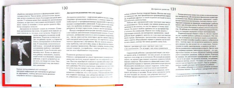 Иллюстрация 1 из 30 для Ребенок и сенсорная интеграция. Понимание скрытых проблем развития - Энн Айрес | Лабиринт - книги. Источник: Лабиринт