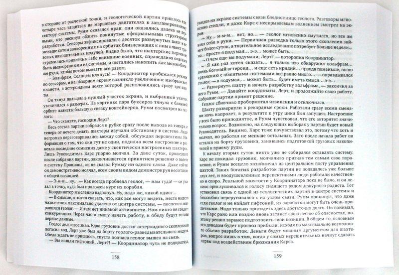 Иллюстрация 1 из 21 для Древний. Книга 3. Война - Сергей Тармашев | Лабиринт - книги. Источник: Лабиринт