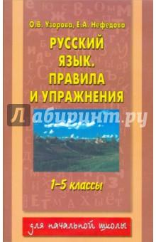 Русский язык. Правила и упражнения. 1-5 классы от Лабиринт