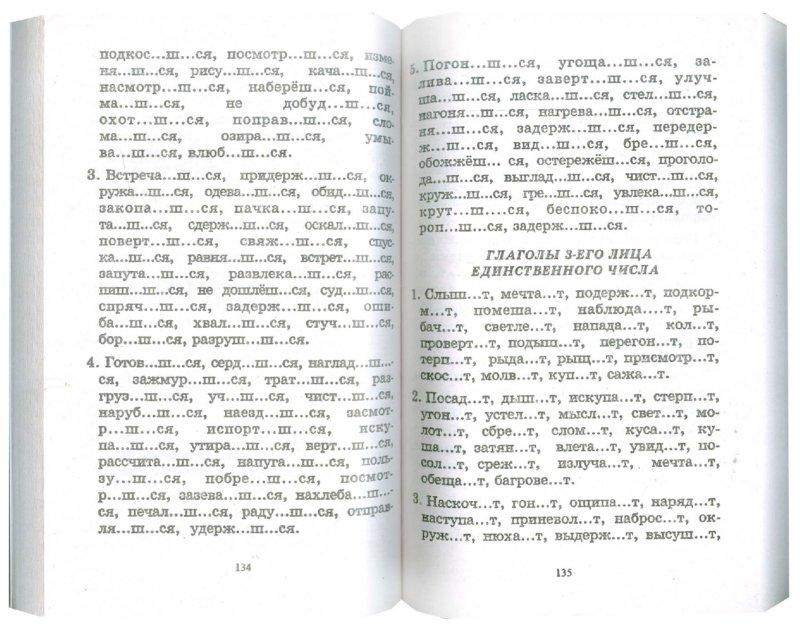 Иллюстрация 1 из 7 для Русский язык. Правила и упражнения. 1-5 классы - Узорова, Нефедова | Лабиринт - книги. Источник: Лабиринт