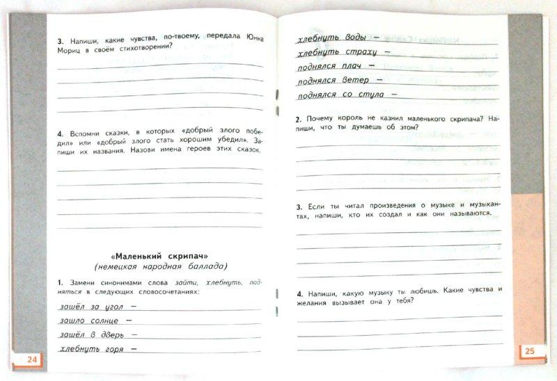 Учебник э.э кац литературное чтение 2 класс 1 часть просмотреть
