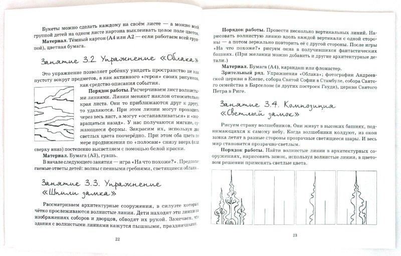 Иллюстрация 1 из 4 для Башня, растущая в небо - Татьяна Калинина | Лабиринт - книги. Источник: Лабиринт