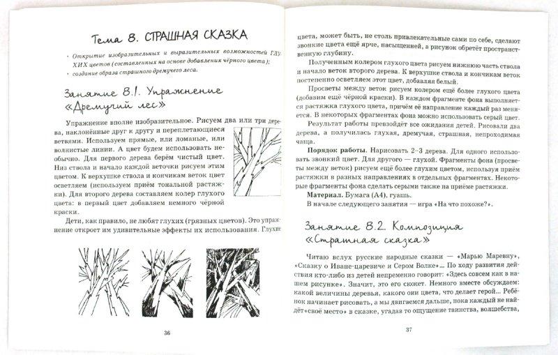 Иллюстрация 1 из 23 для Большой лес - Татьяна Калинина   Лабиринт - книги. Источник: Лабиринт