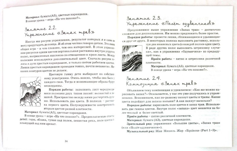 Иллюстрация 1 из 16 для Первые успехи в рисовании. Цветы и травы - Татьяна Калинина | Лабиринт - книги. Источник: Лабиринт