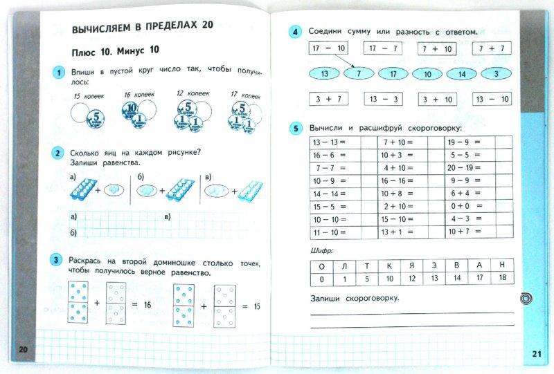 Класс гдз мнемоника математике 2018 5 по издательство