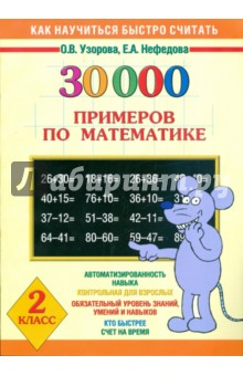Математика. 2 класс. 30 000 примеров какой мотоцикл бу можно или квадроцикл за 30 000