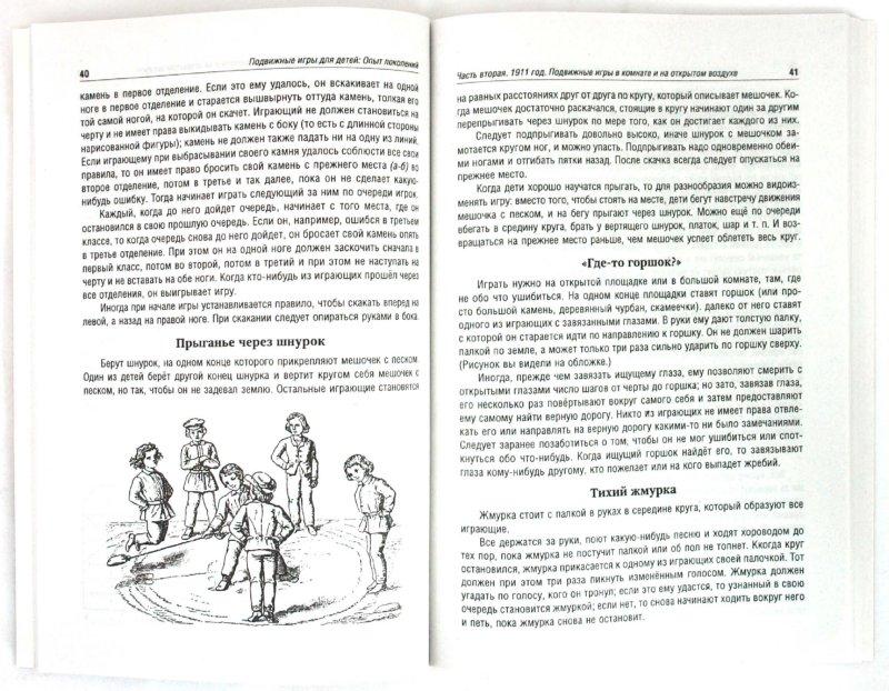 Иллюстрация 1 из 5 для Подвижные игры для детей: Опыт поколений - Симонович, Шмидт, Горбунова, Малахова   Лабиринт - книги. Источник: Лабиринт