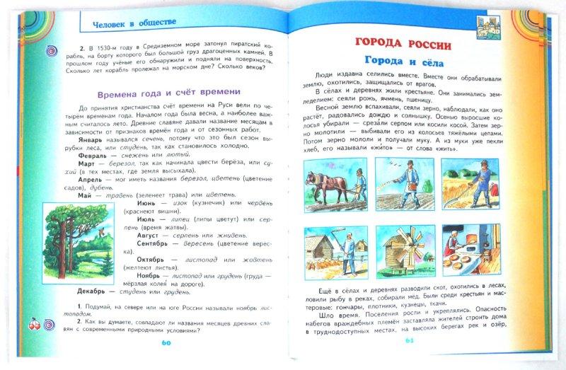 Иллюстрация 1 из 19 для Окружающий мир. Учебник для 3 класса. В 2-х частях. Часть 2 - Потапов, Саплина, Саплин | Лабиринт - книги. Источник: Лабиринт