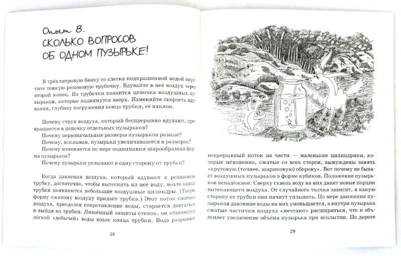 Иллюстрация 1 из 13 для Секреты знакомых предметов. Пузырек воздуха - Анатолий Шапиро | Лабиринт - книги. Источник: Лабиринт