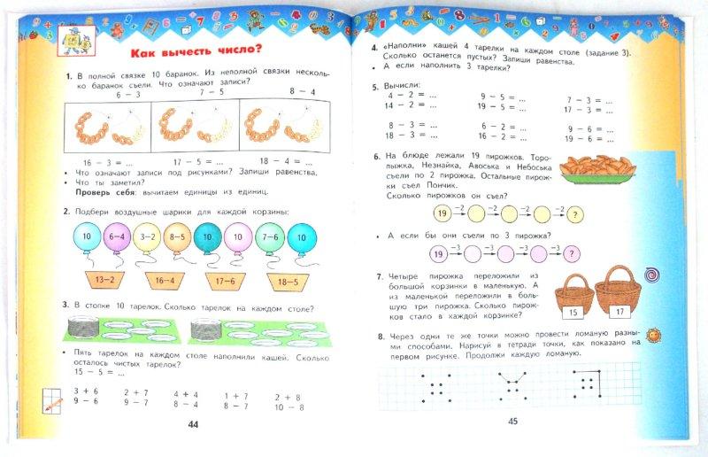 Иллюстрация 1 из 29 для Математика. Учебник для 1 класса четырехлетней начальной школы. В 2-х частях. Часть 2 - Башмаков, Нефедова   Лабиринт - книги. Источник: Лабиринт