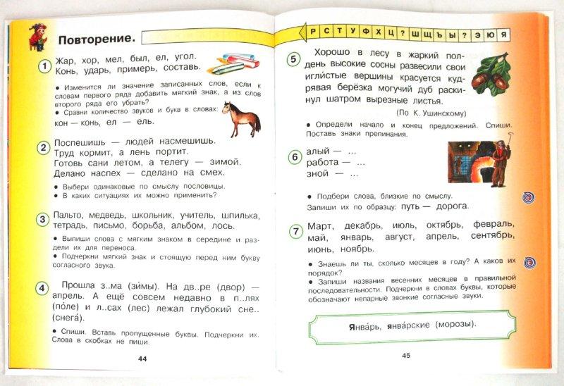 Иллюстрация 1 из 26 для Русский язык. 1 класса. Учебник. ФГОС - Андрианова, Илюхина | Лабиринт - книги. Источник: Лабиринт