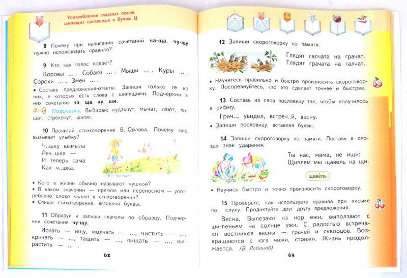 Иллюстрация 1 из 14 для Русский язык. 2 класс. В 2-х частях. Часть 2 - Желтовская, Калинина | Лабиринт - книги. Источник: Лабиринт