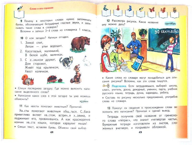 Иллюстрация 1 из 15 для Русский язык. 2 класс. В 2-х частях. Часть 1 - Желтовская, Калинина | Лабиринт - книги. Источник: Лабиринт