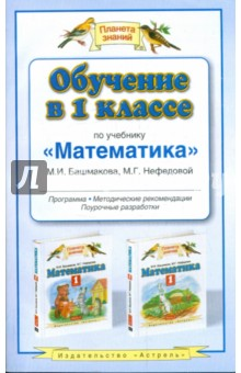 "Обучение в 1-м классе по учебнику ""Математика"" М.И. Башмакова, М.Г. Нефедовой"