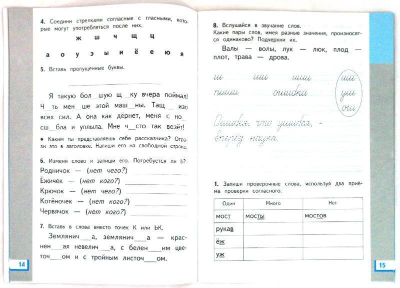 Онлайн русский язык 2 класс желтовская