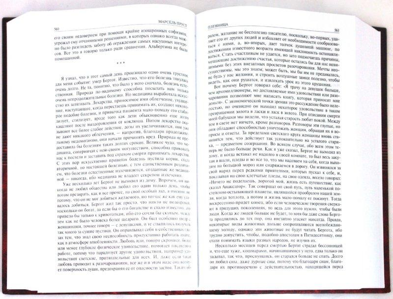 Иллюстрация 1 из 21 для В поисках утраченного времени. В 2 тт. Т.2: Содом и Гоморра. Пленница. Беглянка. Обретенное время - Марсель Пруст | Лабиринт - книги. Источник: Лабиринт