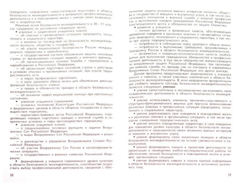 Иллюстрация 1 из 6 для Основы безопасности жизнедеятельности. 5-11 классы. Комплексная программа - Смирнов, Хренников | Лабиринт - книги. Источник: Лабиринт