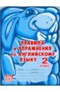 Илюшкина Алевтина Викторовна Правила и упражнения по английскому языку. 2 класс недорого