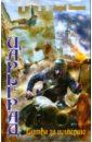 Посняков Андрей Анатольевич Царьград 5: Битва за империю