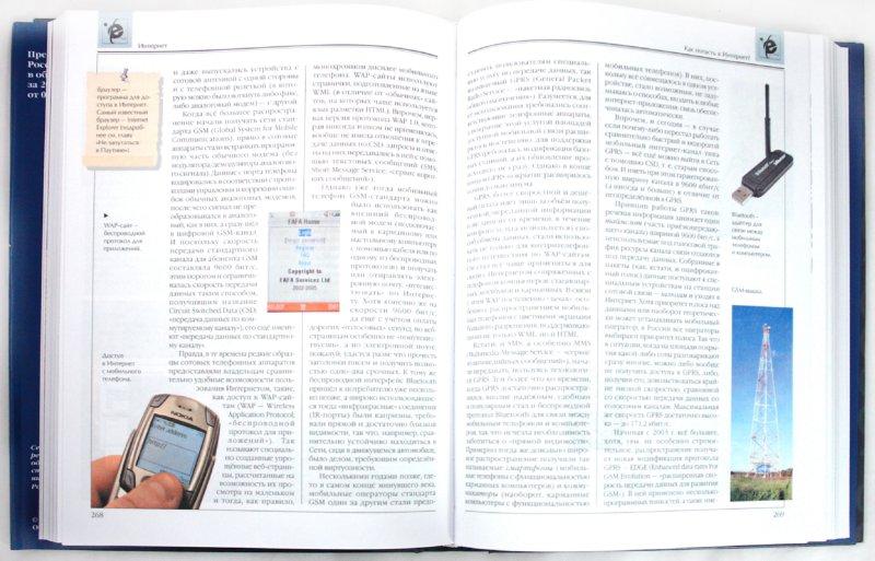Иллюстрация 1 из 28 для Компьютер. Энциклопедия для детей   Лабиринт - книги. Источник: Лабиринт