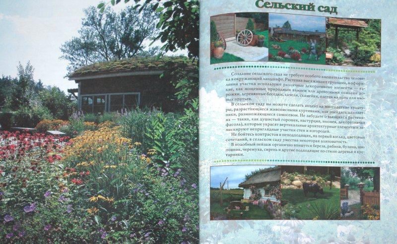 Иллюстрация 1 из 29 для Все о планировке сада на 10 сотках - Юлия Кирьянова | Лабиринт - книги. Источник: Лабиринт