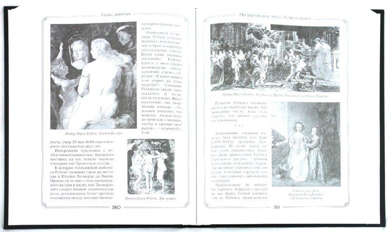 Иллюстрация 1 из 12 для История искусств - Петр Гнедич | Лабиринт - книги. Источник: Лабиринт
