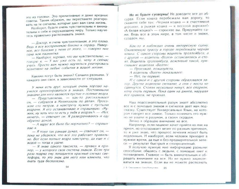 Иллюстрация 1 из 7 для Сила намерения. Как реализовать свои мечты и желания - Валерий Синельников   Лабиринт - книги. Источник: Лабиринт