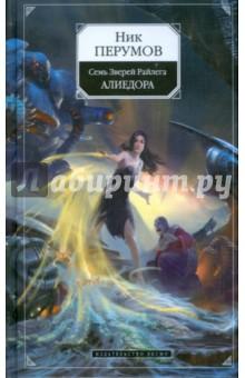 Семь Зверей Райлега: Алиедора. Книга 2 семь зверей райлега терн
