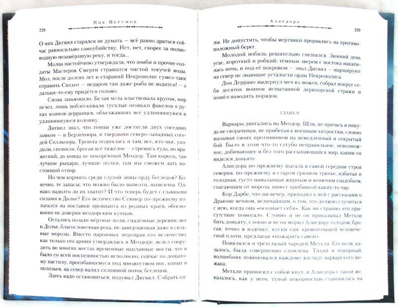 Иллюстрация 1 из 10 для Семь Зверей Райлега: Алиедора. Книга 2 - Ник Перумов | Лабиринт - книги. Источник: Лабиринт
