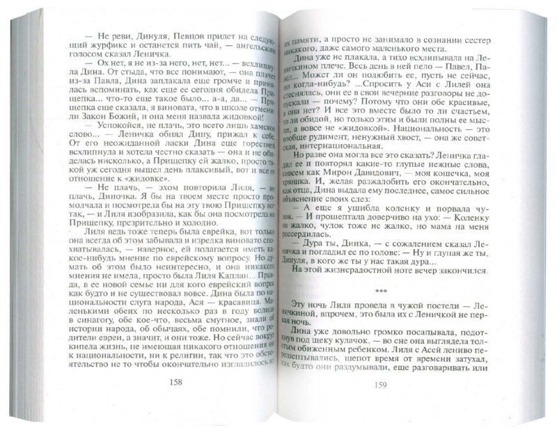 Иллюстрация 1 из 19 для Мальчики да девочки - Елена Колина | Лабиринт - книги. Источник: Лабиринт