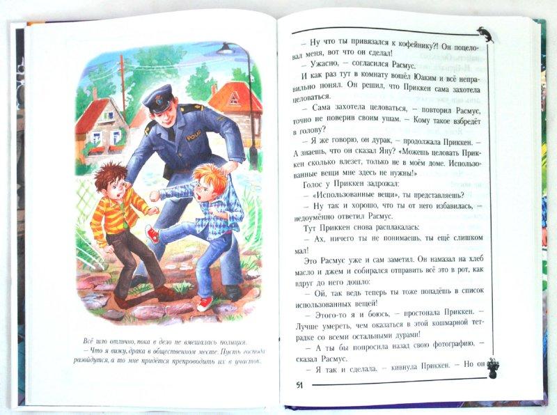 Иллюстрация 1 из 29 для Расмус, Понтус и Растяпа - Астрид Линдгрен | Лабиринт - книги. Источник: Лабиринт
