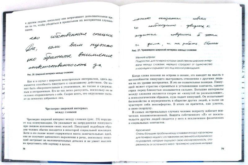 Иллюстрация 1 из 12 для Тайны почерка. Шаг за шагом - Вера Надеждина   Лабиринт - книги. Источник: Лабиринт