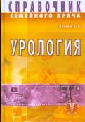 Справочник семейного врача. Урология