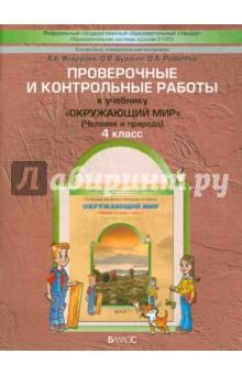 Книга Проверочные и контрольные работы к учебнику Окружающий  Проверочные и контрольные работы к учебнику Окружающий мир